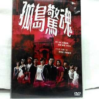 MYSTERIOUS ISLAND 孤岛 驚魂 (NC16) DVD