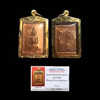 AJ Khun Pan Jatukam Stamp 2530