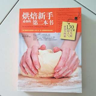 Second book of baking for beginners