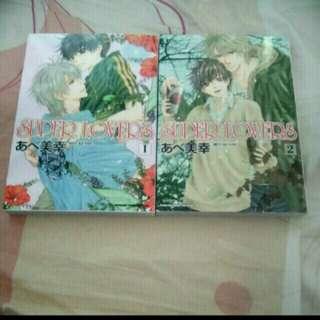 Bl漫畫 super love1-2