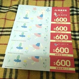 最划算的阿瘦禮券 打7折再折600#新春八折