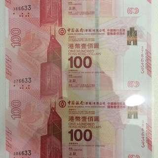 BOC三連張紀念鈔