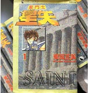 聖鬥士星矢文庫版 1-13期
