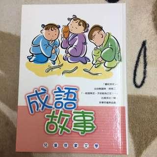 兒童學習成語書