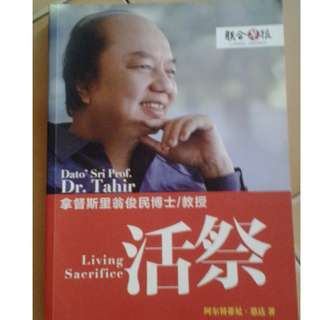 Living Sacrifice: Dato' Sri Prof. DR. Tahir (SPH) Chinese Version