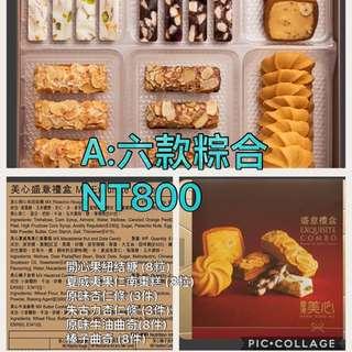 🚚 過年最好選擇美香港心西餅系列