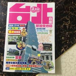 台北 旅遊書16-17年