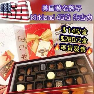 美國🇺🇸 KIRKLAND 🍫朱古力禮盒46粒裝