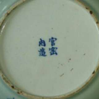 Antique Plate 官窑