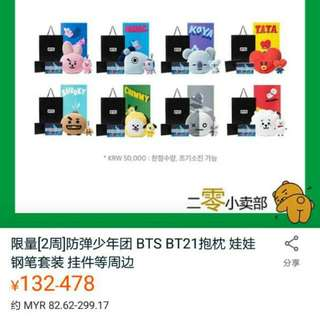 Bts BT21 Official Cushion