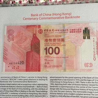 中銀100紀念鈔,AB補版靚號,情人節送禮佳品