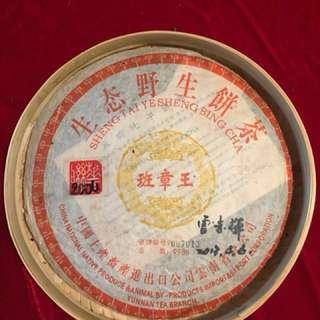 難求品牌2004年班章王普洱生茶