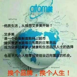 free atomy membership