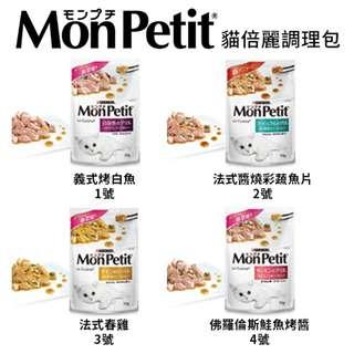新店開慕促銷) 美國 MonPetit 貓倍麗 法式調理包系列70g*12包 (成貓/熟齡貓4種口味皆可挑選)