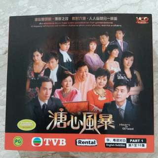 Preloved HK TVB Series-溏心风暴 Heart of Greed