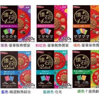 日清懷石貓零食 (一盒四袋)