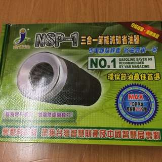 NSP-1三合一節能減碳省油器