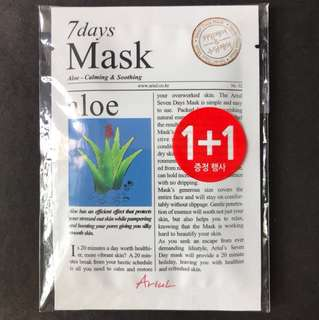 Aloe mask (2 pieces)