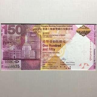 匯豐紀念鈔 3張單張