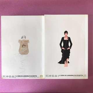 (2本$40)深雪 死神首曲1+2 青馬文化出版 香港流行小說