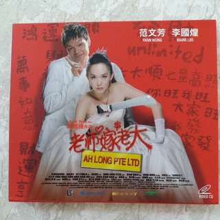 Preloved Movie-老师嫁老大 Ah Long Pte Ltd