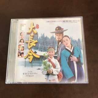 CD-大長今