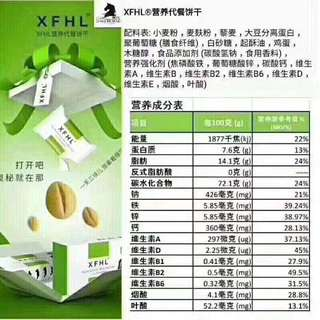 XFHL Nutrition Meal Biscuit