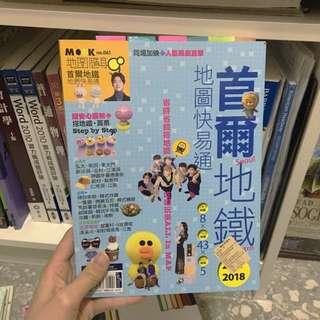 韓國首爾旅遊書(不含運