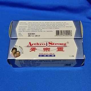 骨樂靈止痛軟膏 15克 Arthro Strong analgesic balm 15g