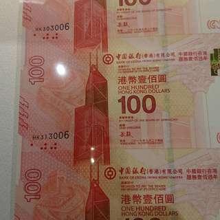 中國銀行百週年紀念鈔