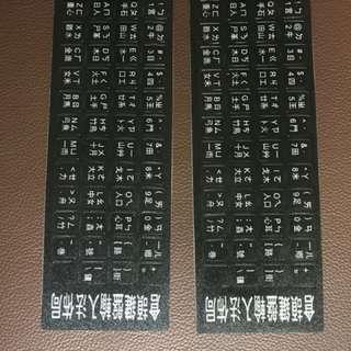 鍵盤中文輸入法貼紙