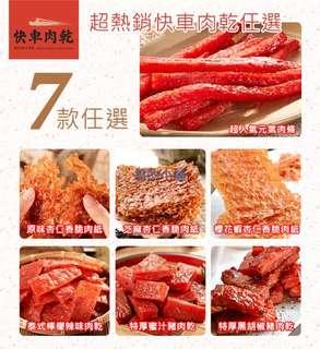 好吃的肉乾一口接一口