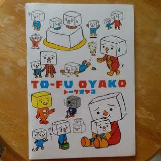 Tofu Oyako 豆腐人 B5 notebook