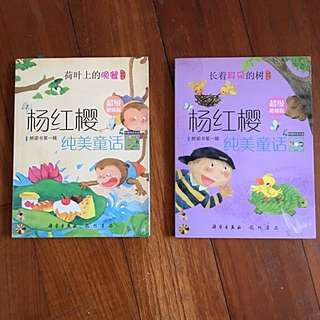 Primary School Chinese Story Books