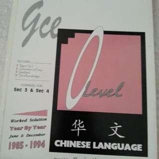 Chinese O level books