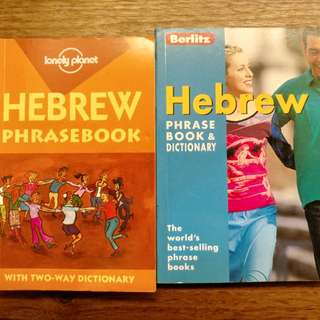 Hebrew phrase book and dictionary 希伯來文