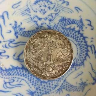 大清銀幣壹圓宣統三年