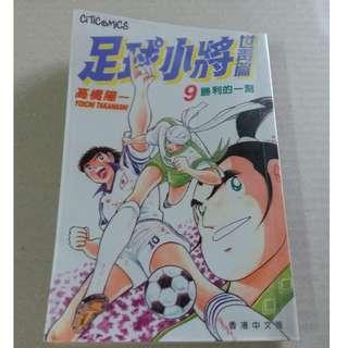 足球小將 世青篇 9 漫畫 Captain Tsubasa Comics 大空 翼 高橋 陽一 日本 足球小將翼 足球小子 隊長之翼 世青盃 葵新伍