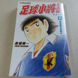 足球小將 世青篇 12 漫畫 Captain Tsubasa Comics 大空 翼 高橋 陽一 日本 足球小將翼 足球小子 隊長之翼 世青盃 葵新伍