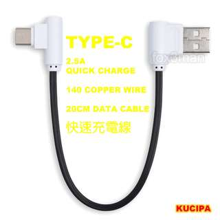TYPE C FAST CHARGE DATA CABLE 大電流2.5A 20CM 線長