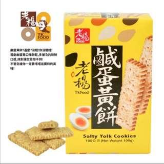台灣☀️鹹蛋黃餅🍳