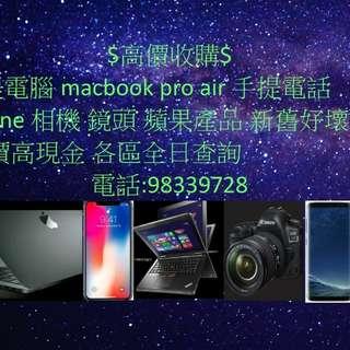 $高價收購$手提電腦~macbook ~axer .hp.聯想.sony.富士通任何牌子好壞都收查詢98339728