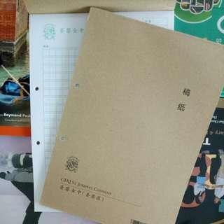 CHIJ SJC Chinese Fullscap Paper 稿纸