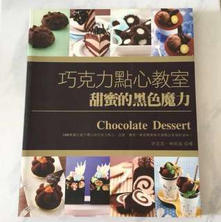 巧克力点心教室 Chocolate Dessert Cookbook
