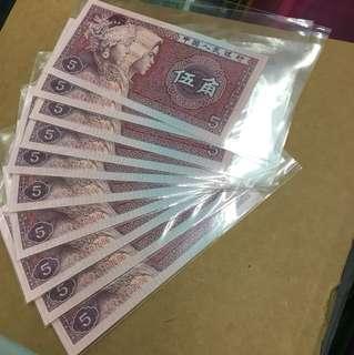 10張四版人民幣5角