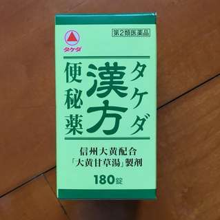 100% new 日本漢方便秘藥 medicine