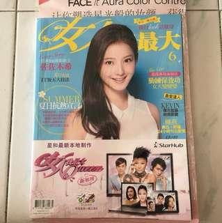 女人我最大 Magazine (June/July 2013)