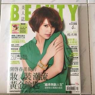 Beauty 美人誌 Taiwan Magazine (April 2012)