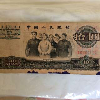 China Zhongguo Remin Yinhang 10 yuan 1965