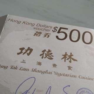 新年減價 功德林 500現金券